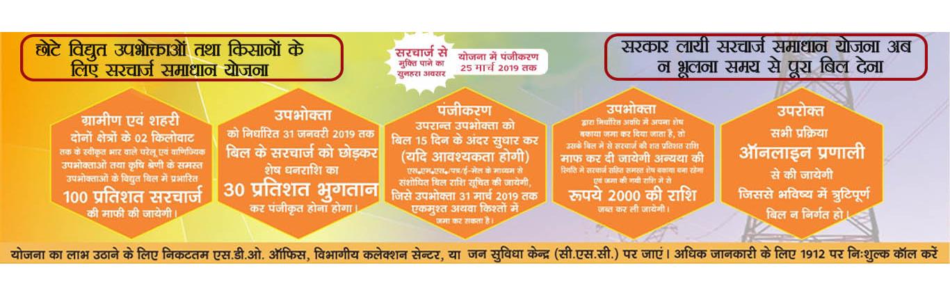 Madhyanchal Vidyut Vitaran Nigam Ltd  Lucknow (MVVNL) ::